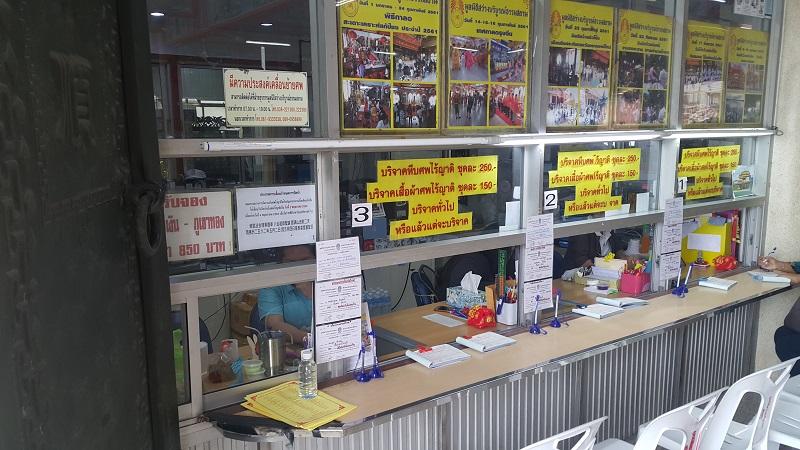Sawang Boriboon Donations Counter.