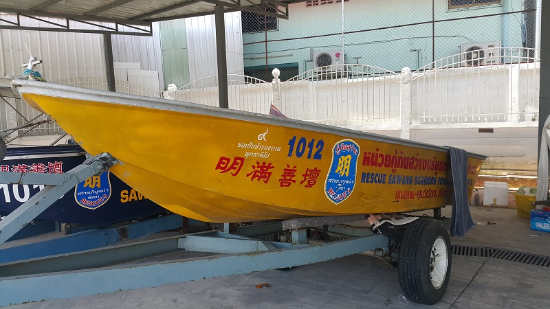 Yellow Boat on Trailer